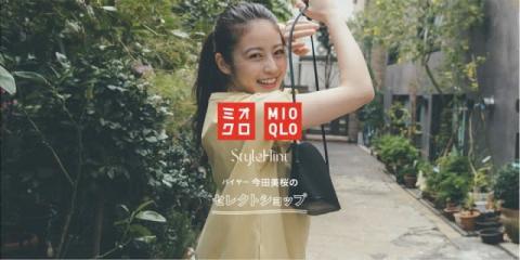 今田美桜、ユニクロでセレクトショップ 『ミオクロ』でバイヤーデビュー「本当に着たい服を」