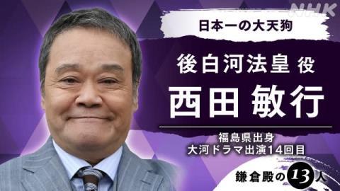 【鎌倉殿の13人】西田敏行、後白河法皇役で出演「堂々と受けて立ちたい」