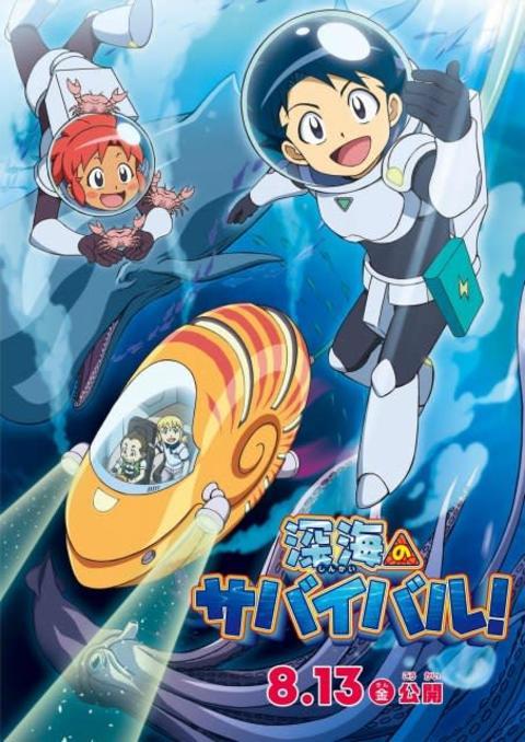 「科学漫画サバイバル」一番人気『深海のサバイバル!』8・13公開