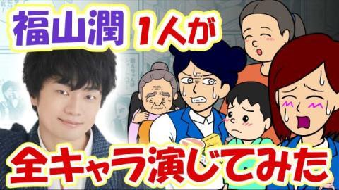 福山潤『耐え子の日常』ゲスト声優で大量出演 六つ子など演じ「パロられる側にまわった」