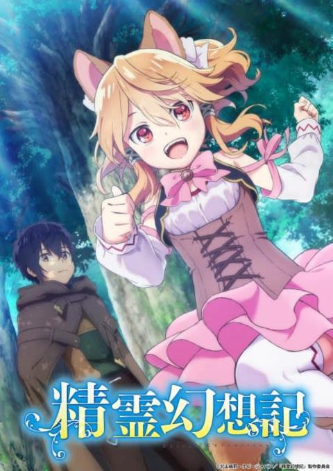 アニメ『精霊幻想記』7月放送開始 OPは高野麻里佳、EDは大西亜玖璃が担当