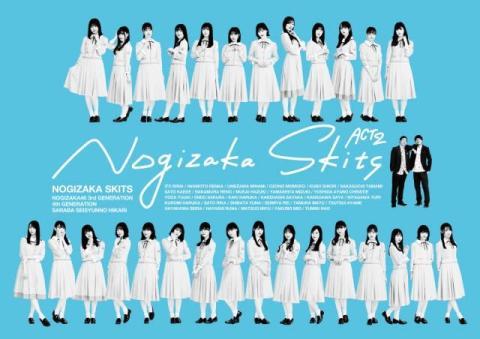 乃木坂46 3・4期生がコントで奮闘『ノギザカスキッツACT2』7・30発売