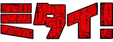 小学館、漫画持ち込みサイト『ミタイ!』ローンチ 期間限定特典で「青山剛昌漫画術」公開
