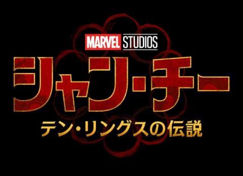 マーベル・スタジオ新ヒーローの誕生を見逃すな『シャン・チー』特報解禁