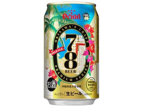 那覇市市制100周年記念!プレミアムクラフトビール「78BEER」発売