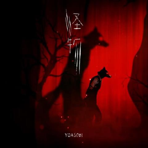 YOASOBI「怪物」で自身4作目となるストリーミング1億回再生突破【オリコンランキング】