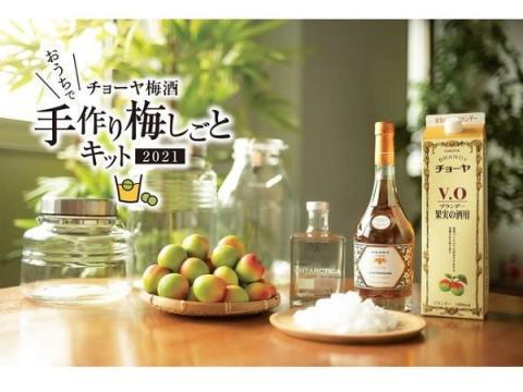 自宅で手軽に梅酒や梅シロップ作り!チョーヤ「梅しごとキット」予約受付中