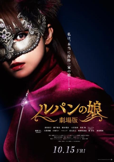 深田恭子の涙のワケとは? 10・15公開『劇場版 ルパンの娘』初出し本編映像