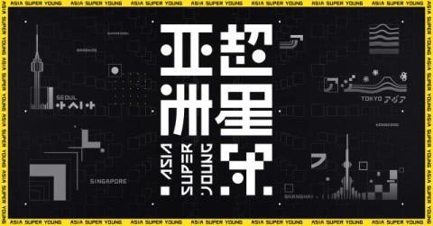 中国を代表するヒットメーカー陸偉氏が番組プロデューサーに就任、アジア最大規模のオーディション番組「亜州超星団(ASIA SUPER YOUNG)」