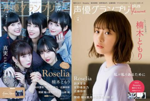 Roselia&楠木ともり特集、『声優グランプリplus femme』でグラビアなど掲載