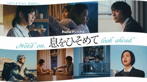 """Huluオリジナル『息をひそめて』コロナ禍になり""""変わったこと、変わらなかったこと"""""""