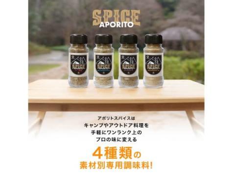 アウトドア料理をワンランク上のプロの味に変えるスパイスシリーズが発売