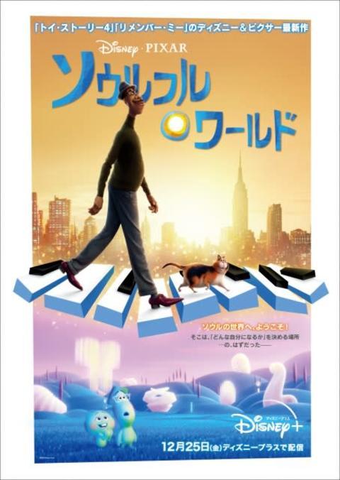 『第93回アカデミー賞』長編アニメ映画賞:ディズニー&ピクサー『ソウルフル・ワールド』