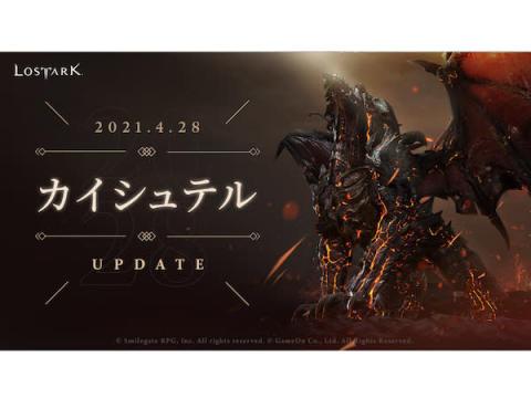 オンラインRPG『LOST ARK』が4月28日にアップデート!