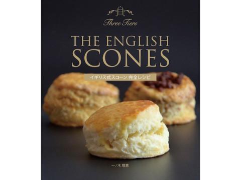 「スリーティアーズ」がイギリス式スコーンを網羅したレシピ本を発売!