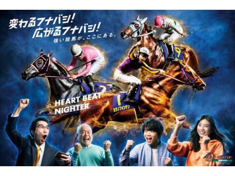 船橋競馬、新キービジュアル&新CMを公開!ナイター競馬の魅力を表現