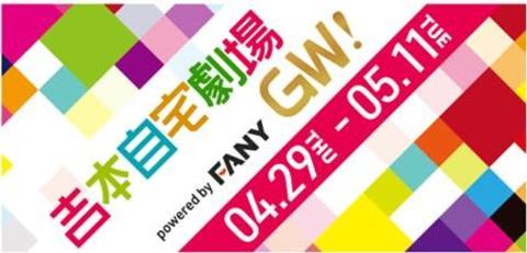 『吉本自宅劇場GW!』ラインアップ発表 南大阪のカスカップルがお料理ライブに濱リリ復活配信など