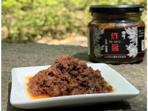 四川特有の辛味と旨味が凝縮されたオリジナル調味料「炸醤」が発売!