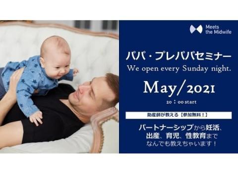男性の産後うつを救う育児支援プロジェクト zoomでフリーセミナー開催