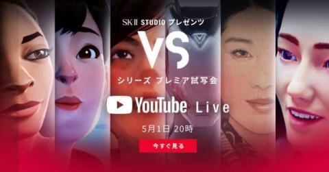 SK-II「VSシリーズ プレミア試写会」を開催、渡辺直美・kemioがMCとして登場