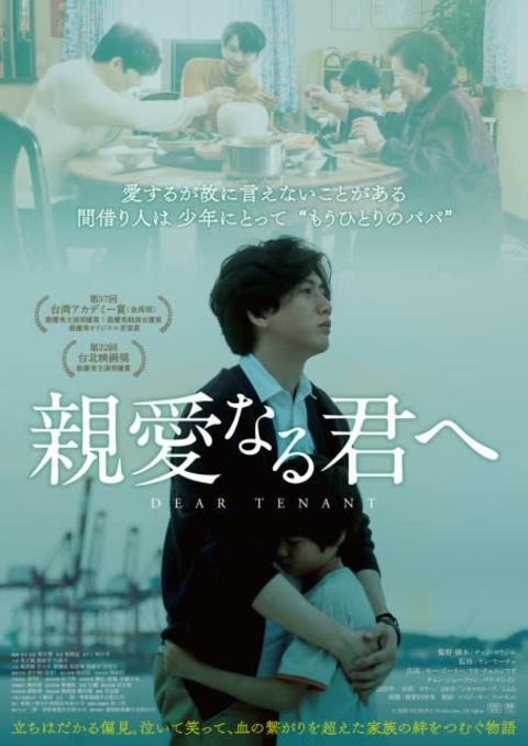同性パートナーの家族に尽くす男の愛の極限 台湾映画『親愛なる君へ』公開