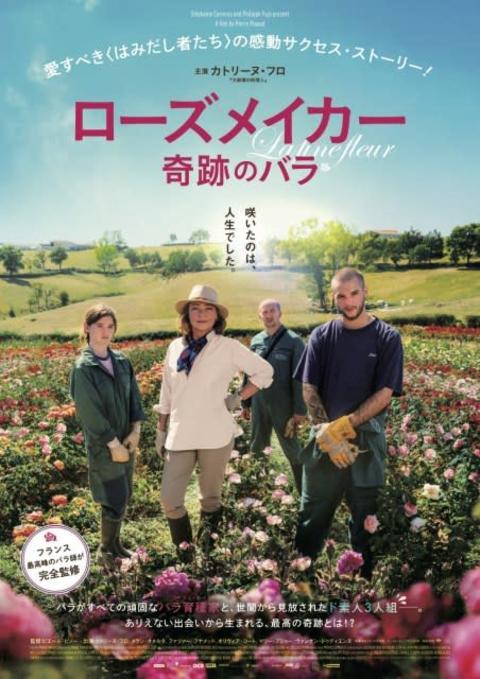 新種のバラ開発をめぐる逆転サクセスストーリー、『ローズメイカー 奇跡のバラ』