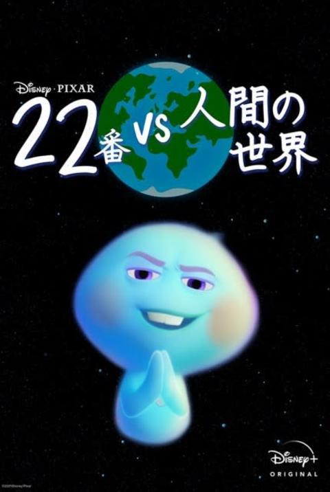 ディズニー&ピクサー『ソウルフル・ワールド』前日譚、特別映像解禁