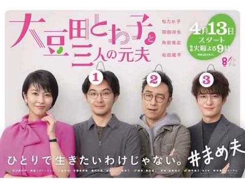坂元裕二脚本のドラマ『大豆田とわ子と三人の元夫』のシナリオ本が発売に!