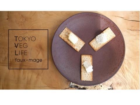 ヴィーガンチーズブランド「TOKYO VEG LIFE faux-mage」誕生!試食イベント開催