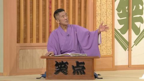 """三遊亭円楽、『笑点』55周年""""特別大喜利""""で司会 29年ぶりの席替えも実施"""