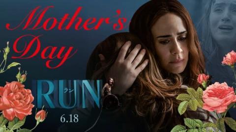 毒母の狂気が暴走するサイコ・スリラー『RUN/ラン』母の日特別映像公開