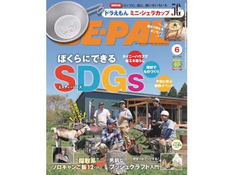 『BE-PAL』最新号の特別付録は「ドラえもん ミニ・シェラカップ」!