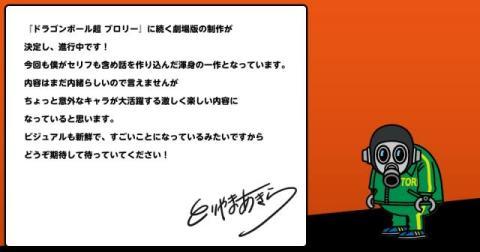 『DB超』新作映画発表でファン活躍キャラ予想続々 ヤムチャ、ミスター・ポポ…鳥山明氏「ちょっと意外な」