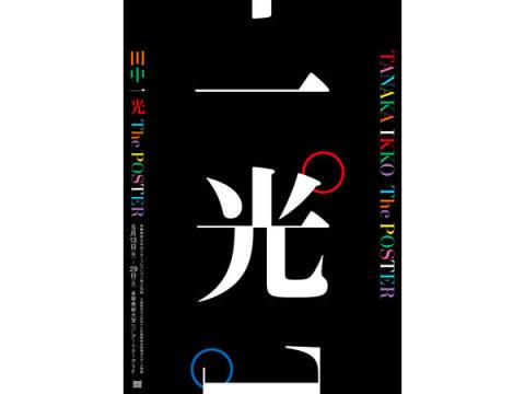 世界的グラフィックデザイナー・田中一光氏のポスターコレクション展