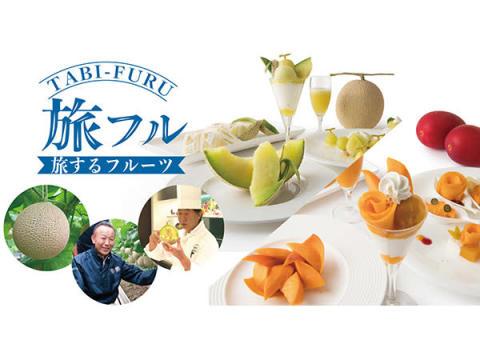 タカノフルーツパーラー新宿本店「フルーツ×旅」1dayイベントスタート!
