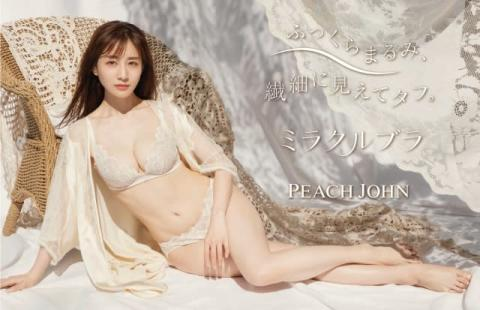 田中みな実、PEACH JOHN新作ビジュアル公開 ふっくらまるいバストでハッピーに