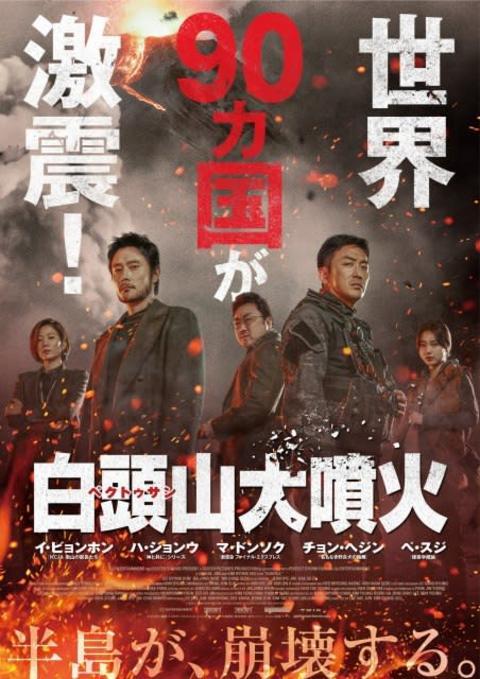 イ・ビョンホン×ハ・ジョンウ×マ・ドンソク、韓国三大俳優が共演『白頭山大噴火』日本版予告編