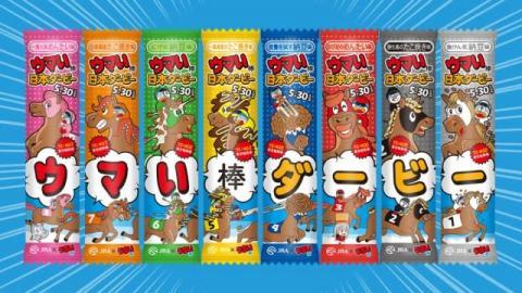 うまい棒×JRAがコラボでアニメ公開 出演は杉田智和、佐倉綾音、日野聡ら8人
