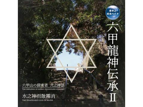 初夏の摩耶山で探索ハイキング!「六甲龍神伝承Ⅱ~水之神雨散霧消」開催