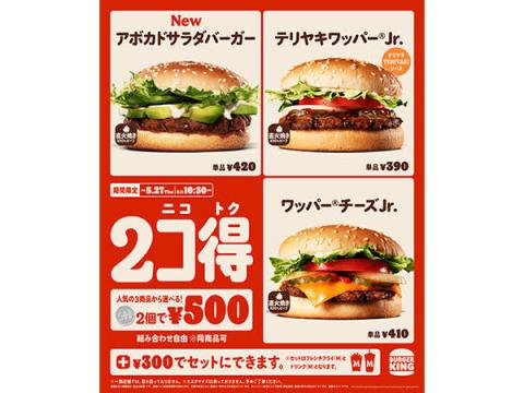 2個で500円!バーガーキングが「2コ得(ニコトク)」キャンペーン開催