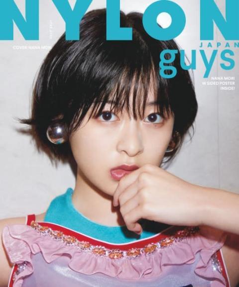 森七菜、未来感あるハイファッションまとう 『NYLON』GUYSカバー&両面ポスター