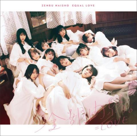 指原莉乃プロデュース=LOVE、1stアルバム『全部、内緒。』が1位【オリコンランキング】
