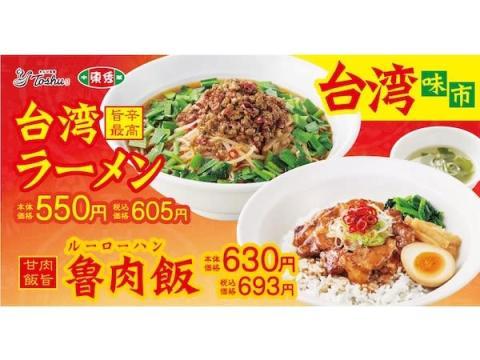 テイクアウトも可能!「台湾ラーメン」と「魯肉飯」が期間限定で登場