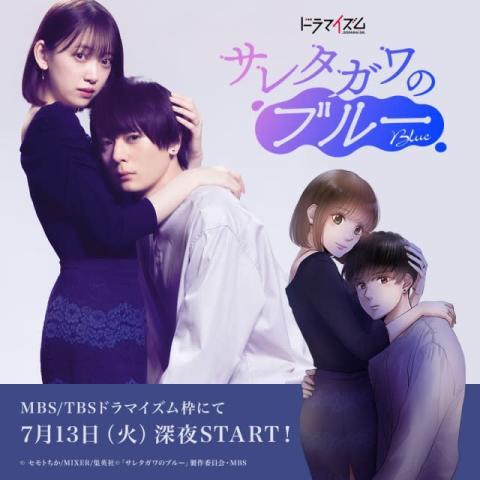 犬飼貴丈&堀未央奈、W主演で不倫劇 『サレタガワのブルー』ドラマ化