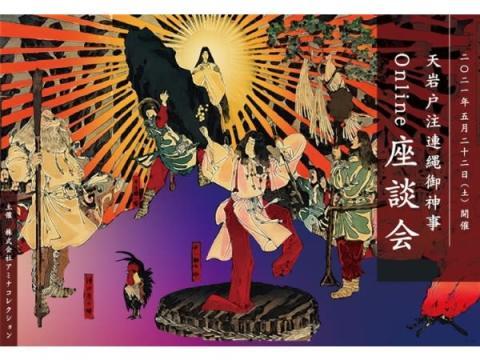 日本神話「天岩戸開き」を考察するオンライン座談会が5月22日に開催