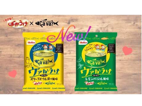 """""""Ça va?缶×ばかうけ""""がコラボ!「ヴァかうけ」2種が全国発売"""