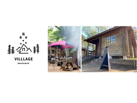 千葉県市原市のキャンプ場が「奥養老 Village」としてリニューアルオープン!