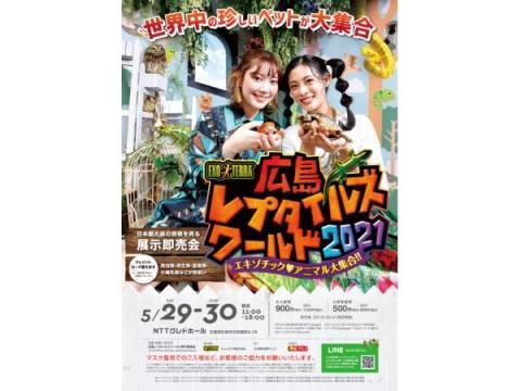 爬虫類・エキゾチックアニマルの展示販売会が広島で5月29日・30日に開催
