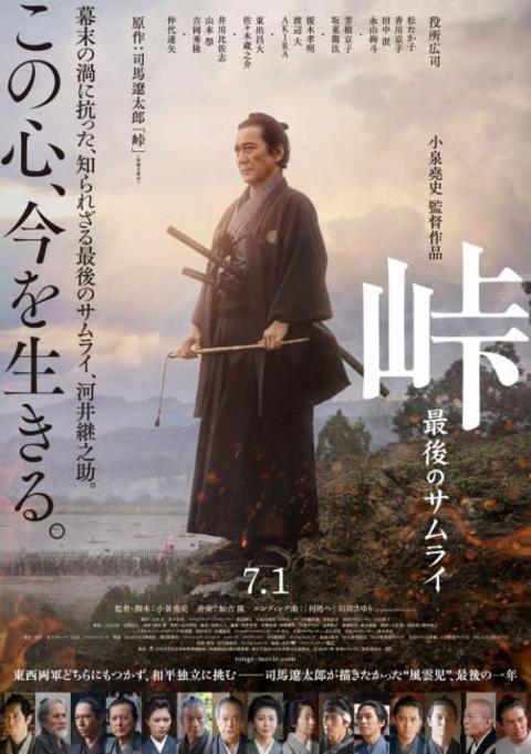 役所広司主演映画『峠 最後のサムライ』公開再延期、2022年に
