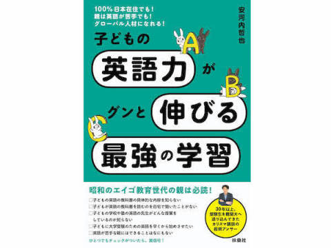 """カリスマ講師が勧める""""英語ができない親""""が""""英語ができる子ども""""を育てる学習法"""